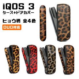 IQOS3 アイコス3 専用 ケース + ドアカバー セット ヒョウ柄 全4色 PUレザー製 カバー ケース アイコス おしゃれ レディース メンズ 豹柄 ひょう柄 DUO デュオ