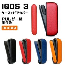 IQOS3 アイコス3 専用 ケース + ドアカバー セット PUレザー製 全4色 カバー ケース アイコス おしゃれ レディース メンズ DUO デュオ