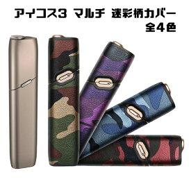 IQOS3 MULTI 専用 ケース 迷彩柄 全4色 アイコス3 マルチ カバー PUレザー製 アイコス おしゃれ レディース メンズ