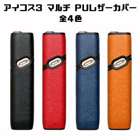 iqos3ケース IQOS3 MULTI 専用 ケース PUレザー製 全4色 アイコス3 マルチ カバー アイコス おしゃれ レディース メンズ