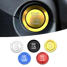 Jeep ジープ エンジン スタート ボタン カバー / リング 全5色 スタートボタン プッシュ スタート ストップ ステッカー アクセサリー パーツ