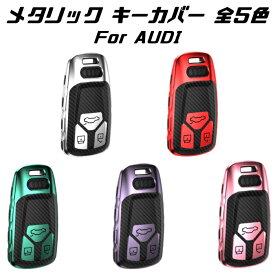 AUDI アウディ キーケース メタリック TPU製 全5色 キーカバー カーボン柄 カーボン調 スマートキー メッキ 専用設計 キーホルダー アクセサリー