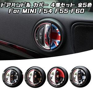 BMW MINI ミニクーパー インナー ドア ハンドル カバー フロント/リア 計4枚セット 全5色 F54 F55 F60 ドアノブ ドアハンドル ステッカー インテリア アクセサリー