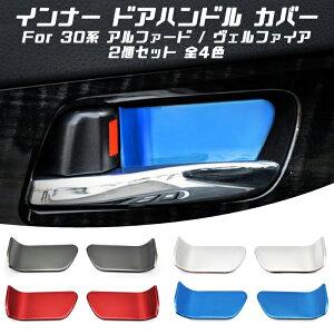 トヨタ インナー ドア ハンドル カバー プレート 全4色 ステンレス製 2個セット アルファード ヴェルファイア 30系 TOYOTA ドレスアップ アクセサリー パーツ