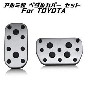 トヨタ C-HR カローラ プリウス ヤリス など アルミ ペダル カバー ブレーキ/アクセル 2点セット TOYOTA ペダルカバー カスタムパーツ