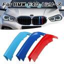 BMW フロント グリル トリム カバー F40 1シリーズ グリル ストライプ Mカラー M Sport Sports Mスポーツ キドニーグ…