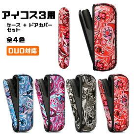 iqos3ケース IQOS3 アイコス3 専用 ケース + ドアカバー セット ペイズリー柄 全4色 カバー ケース アイコス おしゃれ レディース メンズ DUO デュオ アイコスケース アイコス3ケース