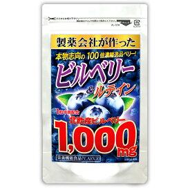 新ビルベリー&ルテイン(大容量約6ヵ月分/180粒)【メール便送料無料】1袋ビルベリー18万mg(原料生換算)