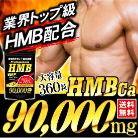 在庫有り【メール便送料無料】HMB サプリ プロフェッショナル(大容量360粒)タブレット※代引・宅急便別途送料※