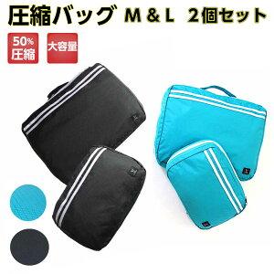 圧縮バッグ ファスナー トラベル 圧縮バッグ トラベルポーチ 衣類 旅行 便利グッズ かわいい おしゃれ 出張 圧縮袋 バック M Lサイズ 2個セット ブルー ブラック 送料無料