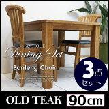 アジアン家具/ダイニングテーブル3点セット