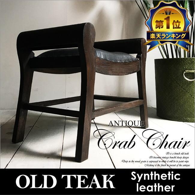 アジアン家具 アウトレット チーク クラブスツール バリ家具 椅子 オールドチーク 天然木 アジアン