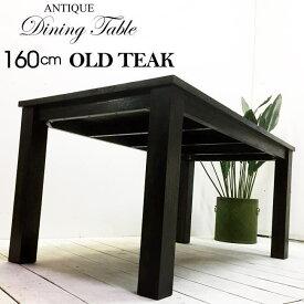 アジアン家具 チーク ダイニングテーブル 160cm 4人 6人 (天然木 チーク家具 テーブル 木製 リビング アジアン モダン カフェ 送料無料)