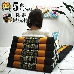 三角枕5段マット3枚