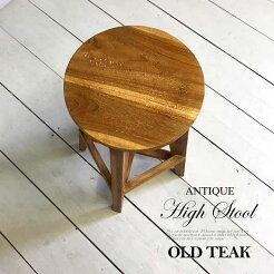 スツールアンティーク椅子チークオールドチーク木製チェア丸椅子アジアン家具玄関バリイスウッドスツール古材古木リゾート北欧キッチンかっこいいおしゃれいすカフェ花台無垢材天然木