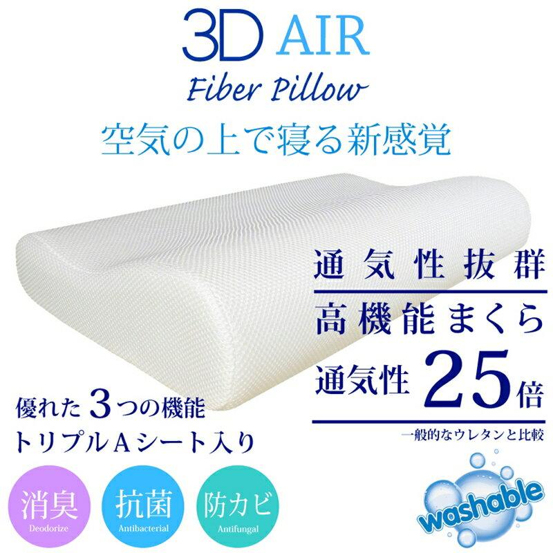 ★送料無料★【日本製】洗える高反発枕 3Dエアーファイバー枕 96%が空気の層で出来た高反発枕 トリプルAシート入り 消臭・抗菌・防カビ 加齢臭対策