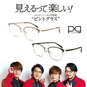 ★送料無料★【おしゃれな老眼鏡(ケース付)】 BEGLAD PG-709 ピントグラス 中度 シニアグラス 遠近両用 累進多焦点レンズ ブルーライトカット ハードコーティング リーディンググラス ボス