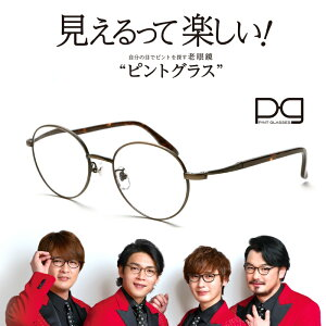 ★送料無料★【おしゃれな老眼鏡(ケース付)】 BEGLAD PG-710 ピントグラス 中度 シニアグラス 遠近両用 累進多焦点レンズ ブルーライトカット ハードコーティング リーディンググラス +2.50D