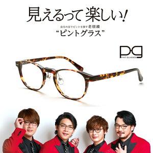 ★送料無料★【おしゃれな老眼鏡(ケース付)】 BEGLAD PG-807 ピントグラス 中度 シニアグラス 遠近両用 累進多焦点レンズ ブルーライトカット ハードコーティング リーディンググラス +2.50D