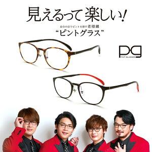 ★送料無料★【おしゃれな老眼鏡(ケース付)】 BEGLAD PG-809 ピントグラス 中度 シニアグラス 遠近両用 累進多焦点レンズ ブルーライトカット ハードコーティング リーディンググラス ボス