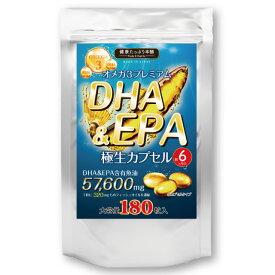 健康たっぷり本舗オメガ3プレミアム DHA&EPA極生カプセル 大容量約6ヶ月分/180粒