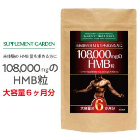 サプリメントガーデン 108000mgのHMB粒 大容量 約6ヶ月分/360粒 HMB HMBカルシウム 筋肉 筋力 筋トレ トレーニング ダイエット サプリ サプリメント
