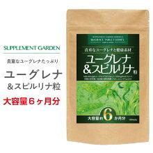 サプリメントガーデンユーグレナ&スピルリナ粒大容量約6ヶ月分/180粒