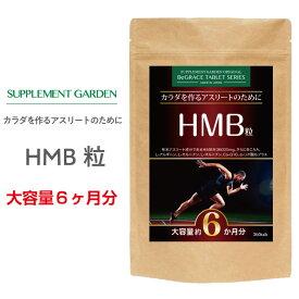 サプリメントガーデン HMB粒 大容量 約6ヶ月分/360粒 HMB HMBカルシウム 36000mg BCAA Lカルニチン アルギニン オルニチン グルタミン αリポ酸 コエンザイムQ10 ヒハツエキス ダイエット 筋肉 筋力 筋トレ トレーニング サプリ サプリメント