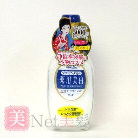 明色 薬用ホワイトモイスチュアミルク 158ml 医薬部外品 エントリーでPt最大16倍4/28 02:00-5/31 23:59 コンビニ受取対応商品