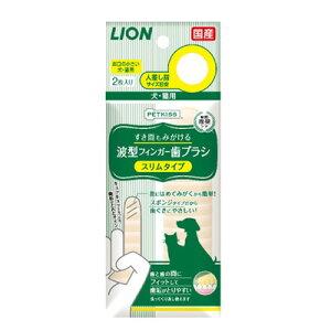 ライオン ペットキッス すき間も磨ける波型フィンガー歯ブラシスリムタイプ2枚 コンビニ受取対応商品
