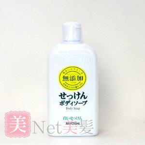 ミヨシ石鹸 無添加 ボディソープ 白い石けん レギュラー 400ml 無添加石鹸 コンビニ受取対応商品