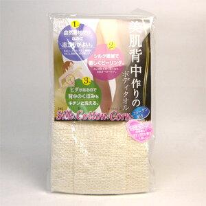 美肌背中作りのボディタオル絹+綿+とうもろこし コンビニ受取対応商品