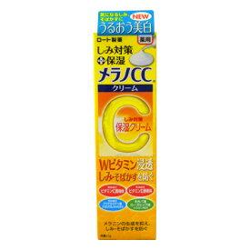 ロート製薬 メラノCC 薬用しみ対策 保湿クリーム 23g 医薬部外品 コンビニ受取対応商品