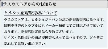 【ヒルシュ】ジェームス×Dバックルセット商品