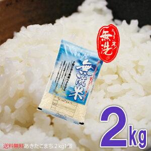 送料無料 2kg 秋田小町 米国内産あきたこまち2kg×1個 無洗米のみ 2kg