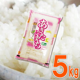 秋田小町 米 5kg 2個以上で送料無料国内産あきたこまち秋田小町5kg×1個無洗米 研ぐお米