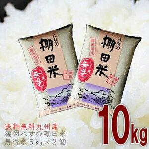 無洗米 10kg 福岡県八女産棚田米無洗米ヒノヒカリ 5kg2個セット送料無料 10キロ