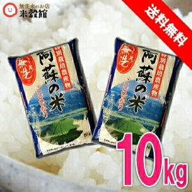 無洗米 10kg 送料無料 九州産熊本県阿蘇産 特別栽培米 コシヒカリ5kg×2個セット 送料込み