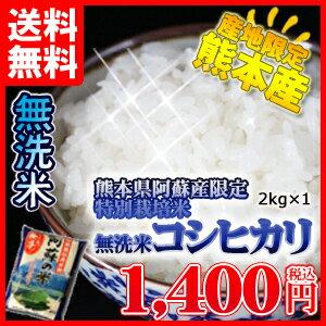 平成29年産 無洗米 2kg 送料無料 米 熊本県産阿蘇の米 九州産 コシヒカリ 2キロ 送料込み