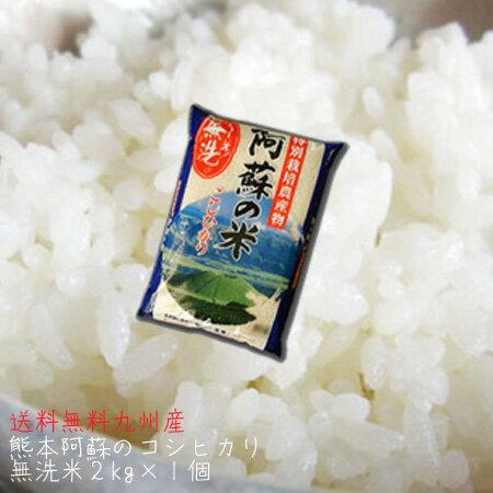 平成30年産 無洗米 熊本県産阿蘇の米 コシヒカリ 2kg 九州産 米 送料無料