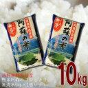 無洗米 九州産 米 10kg 送料無料熊本県阿蘇産こしひかり 10kg(5kg×2) 特別栽培米 コシヒカリ