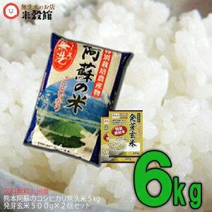 無洗米 5kg 熊本阿蘇のコシヒカリ+発芽玄米セット発芽玄米1kg&無洗米5kg コシヒカリセット
