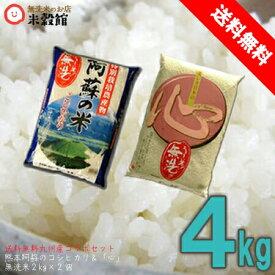 無洗米 送料無料 九州産 4kg当店ナンバーワン無洗米心+阿蘇のコシヒカリ無洗米 4kg 送料無料 2キロ×2個