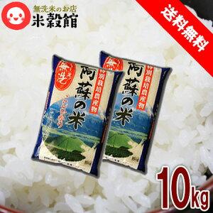 【期間限定値下げ】無洗米 10kg 送料無料 九州産熊本県阿蘇産 特別栽培米 コシヒカリ5kg×2個セット 送料込み