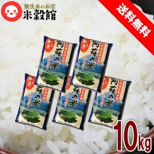 熊本県阿蘇産こしひかり無洗米10kg(2kg×5)無洗米 特別栽培米小分けセット
