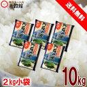 熊本県阿蘇産こしひかり無洗米10kg(2kg×5)平成30年産 無洗米 特別栽培米小分けセット