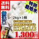 岩手県産 「特A」常連のお米 江刺金札米「うまい米!無洗」 米 無洗米 (R) 2kg×1個 2キロ ひとめぼれ