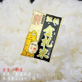 無洗米 2kg「特A」常連のお米 2kg×1個 米江刺金札米「うまい米!無洗」