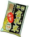 無洗米 2kg 送料無料岩手県産 いわて江刺金札米ひとめぼれ令和元年産