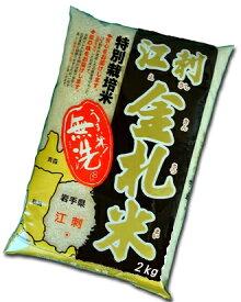 無洗米 2kg 岩手県産 平成30年産江刺金札米無洗米 2kg 送料無料